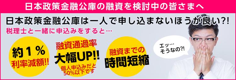 日本政策金融公庫は一人で申し込まないほうが良い?!