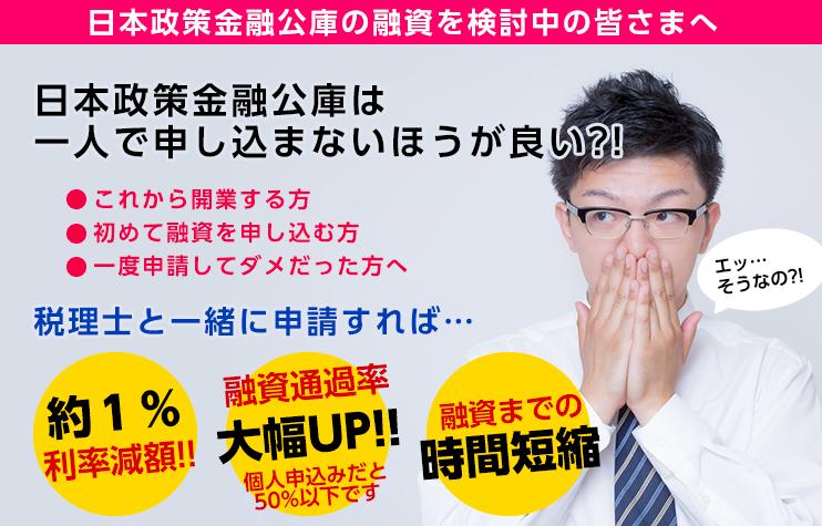 日本政策金融公庫は 一人で申し込まないほうが良い?!
